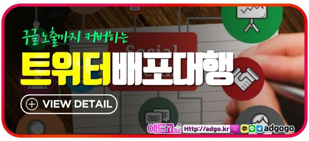 김해바이럴마케팅트위터배포대행